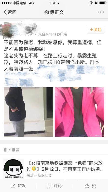 """昆明一七旬老人当街对女性路人""""露阴""""做不雅动作警方:因年龄问题无法拘留"""