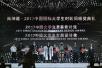 2017中国国际大学生时装周圆满落幕
