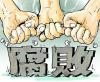 反腐风暴:漳州长泰县委原常委、副县长梁跃辉被双开