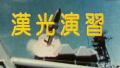 """台湾军演如演戏""""雷人""""剧情不断 何谈以武拒统?"""