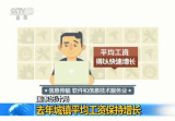 2016年浙江省年平均工资出炉 哪个行业最赚钱?