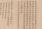 清朝最后一名状元答卷曝光:字迹让如今的高考状元看了会脸红!