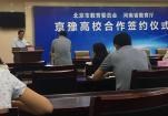 """京豫合作再掀新篇:20所高校""""一对一""""在郑""""牵手"""""""