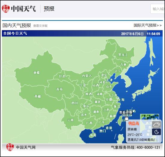 中央气象台发布的今日钓鱼岛天气预报(中国气象网 截图)-日本议员