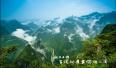 五峰百溪河坚持《绿色发展 走向世界》