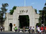 清华大学三大自主选拔项目笔试开考