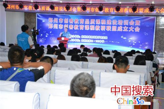 鄭州市創客教育課程教研聯盟成立