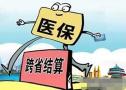 沈阳参保人可到北京、海南、黑龙江、新疆四地医保结算