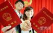 2017民政局十一国庆上班吗 领结婚证要准备哪些材料