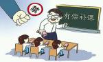 济南济阳4名教师暑假有偿补课被查 被严肃处理