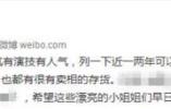 芒果公布最看好的90后小花榜单,郑爽热巴无缘上榜?
