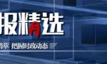 【党报精选】0814