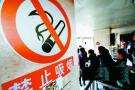 公共场所禁烟第一案将开庭 准大学生起诉铁路局