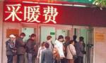 沈阳今年交采暖费报销用户需向供热公司提供单位税号