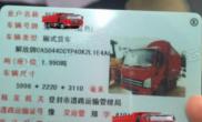 河南省發出首張具備ETC