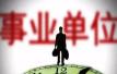 郑州19家市属事业单位将招聘48名高层次人才