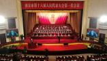 南京市十六屆人大一次會議開幕