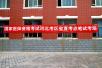 国家医师资格河北考区考试在河北外国语学院举行