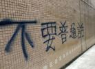 香港2学生抵制普通话辱师被停学 终于要道歉了