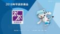 李琰:冬奥会大赛不一般 要防止自己不被绊倒