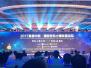 首届中新·国际特色小镇发展论坛在京开幕