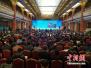 2018中国三农发展大会在北京召开 聚焦乡村振兴
