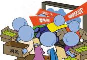 南京消费者网购趋于理性 网购替代率达87%