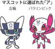 东京奥运吉祥物诞生 配有奥运会徽图案机器人胜出