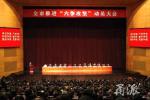"""宁波""""六争攻坚三年攀高""""明确70项任务 半数以上年底前完成"""