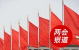 中华人民共和国宪法 监察法 机构改革方案 政府工作报告全文
