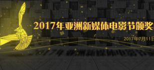 2017亚洲新媒体电影节