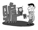"""猎网平台预警:租房旺季当心不法分子以""""优惠返现""""等为饵实施诈骗"""