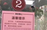 """南岳景区回应""""美国国籍游客购票加关税""""属谣传"""