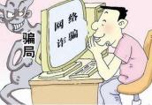 """刷单赚""""高薪""""?河南警方提醒:网络诈骗套路深"""