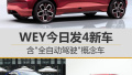 "WEY今日发4新车 含""全自动驾驶""概念车"