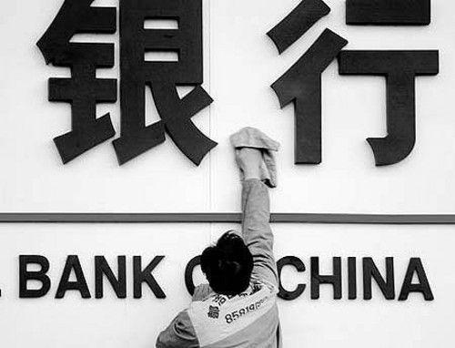 银行仍是最赚钱行业?专家称利润进入下行期
