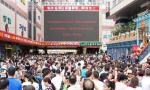京最大小商品市场停业