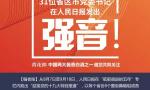 十九大前,31省区市党委书记在人民日报密集发声