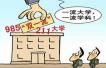 """教育部公布""""双一流""""高校及学科名单 黑龙江4高校入选"""