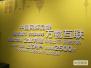 """""""砥砺奋进的五年""""成就展:在展览馆体验新四大发明"""