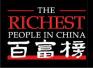 胡润百富榜:许家印首登顶 ofo90后CEO上榜