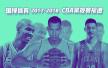 2017-2018赛季CBA常规赛20队名单