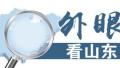 """新华社关注山东科技创新:传统经济大省""""老树发新芽"""""""