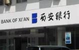 西安银行重回A股IPO队伍 但不良率连年攀升仍是困扰