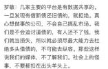 趣店CEO罗敏:用户借钱不还一律不催收 就当福利送了