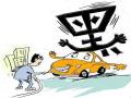 """锦州""""孟处长""""批条534台次 """"黑车""""少罚1300余万"""