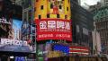 中国自主品牌金星啤酒登陆纽约时代广场