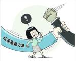 杭州妇联开了场圆桌会:每月给老公500元生活费算家暴吗?