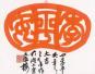 张爱国书法篆刻作品展今日开展