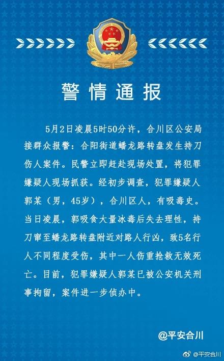 重庆男子吸食冰毒后持刀行凶 致4伤1死被刑事拘留